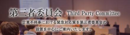 第三者委員会